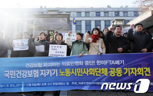 [사진]의료 노동단체, '건강보험 민영화 중단하라'