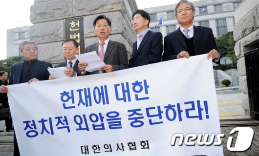 """[사진]의사협회 """"건보 재정 통합은 위헌"""""""