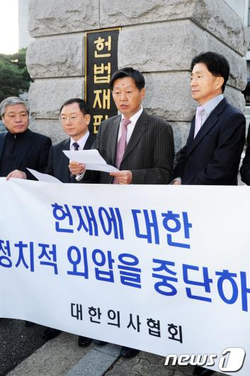 [사진]의사협회 '헌법소원 재판 공정하게'