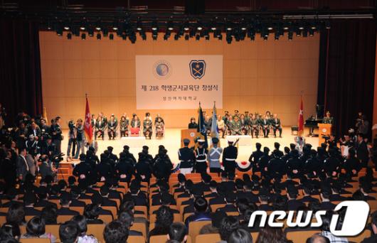 [사진]성신여대 제218 학생군사교육단 창설식