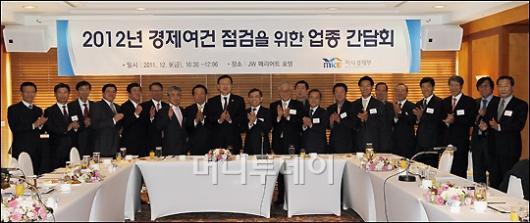 [사진]지식경제부  경제여건 점검 업종 간담회'