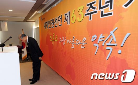 [사진]세계인권선언 기념식에 참석한 현병철 위원장