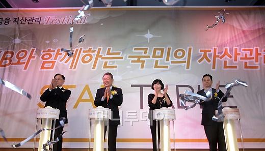 [사진]'KB금융 자산관리 페스티벌' 개막!