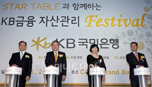 [사진]개막 선포하는 'KB금융 자산관리 페스티벌' 참석자들