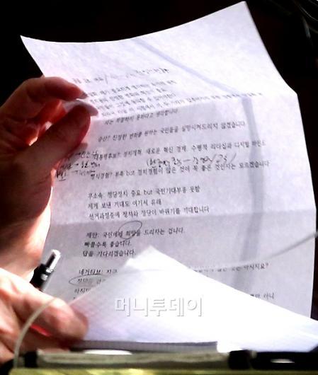[사진]안철수, '꼼꼼하게 메모된 출마선언내용'