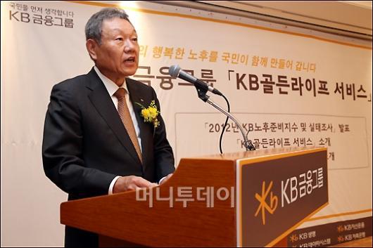 [사진]어윤대 회장 'KB골든라이프 서비스 시작합니다'