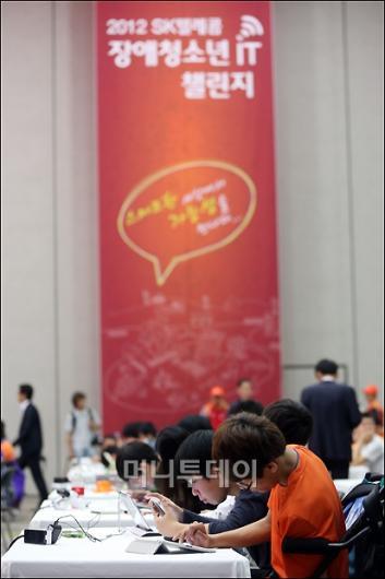 [사진]2012 SK텔레콤 장애청소년 IT 챌린지