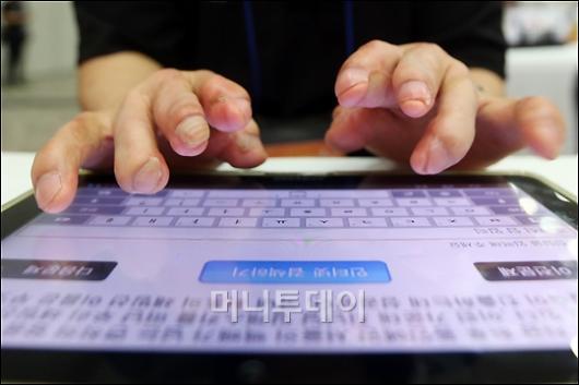 [사진]정보검색하는 장애청소년