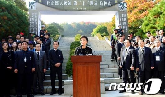[사진]고 박정희 전 대통령 33주기 추도식