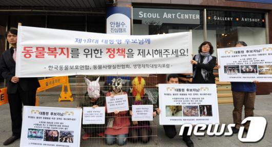 [사진]동물보호단체, 안철수 후보 동물복지 정책 제시 촉구 기자회견
