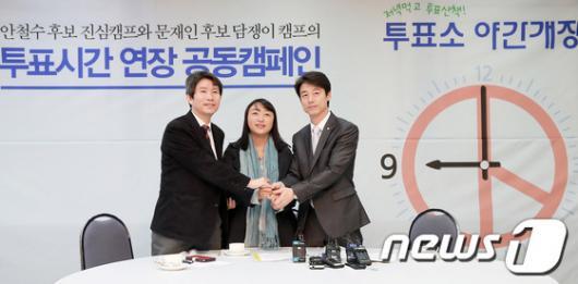 [사진]文-安 '투표시간 연장 공동 캠페인' 합의