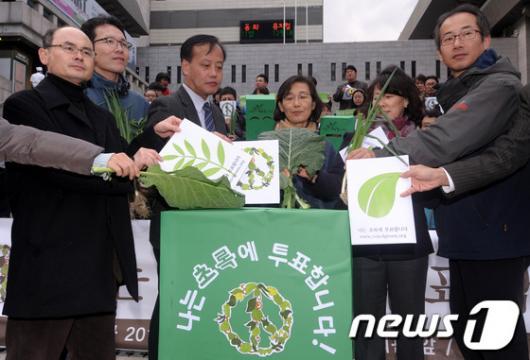 [사진]ཎ대 대선은 초록에 투표합시다'