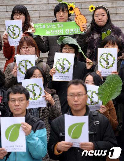 [사진]'녹색정치 생명정치'
