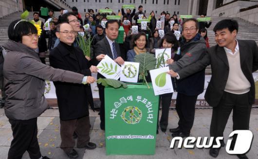 [사진]'초록에 투표합시다'