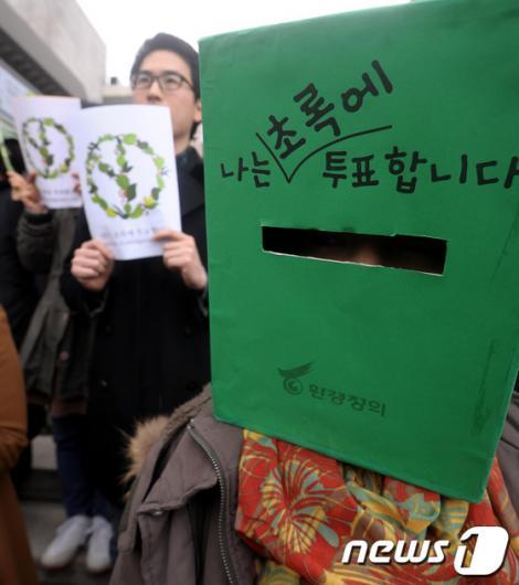 [사진]'초록을 위한 선거'