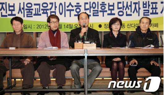 [사진]이수호 진보 서울교육감 단일후보 선출 기자회견