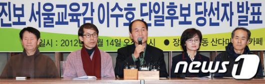 [사진]이수호 서울교육감 진보 단일후보 선출 기자회견