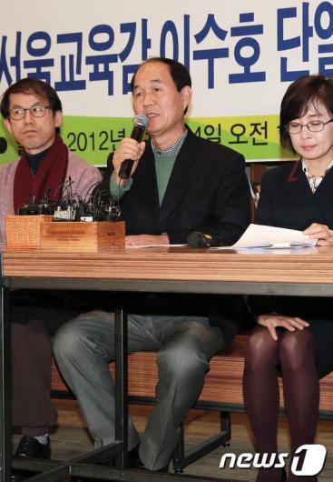 [사진]진보교육감 후보 선출된 이수호 전 전교조 위원장