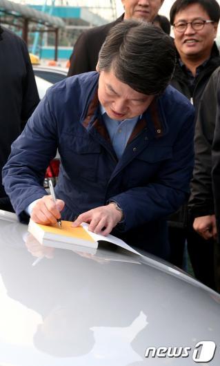[사진]사인 해주는 안철수 후보