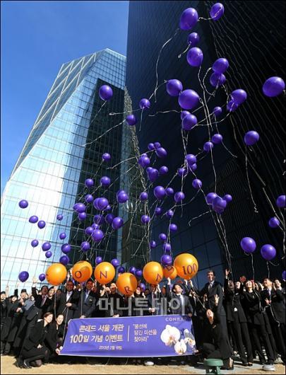 [사진]콘래드 서울 개관 100일 기념 이벤트 개최