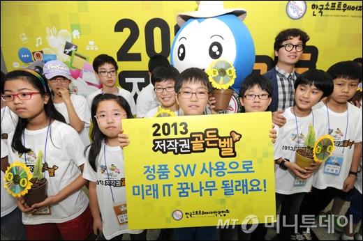 [사진]2013 저작권 골든벨 개최