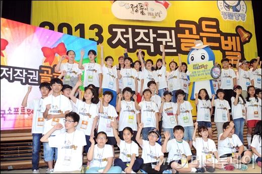 [사진]정품 소프트웨어 사용 다짐하는 어린이들