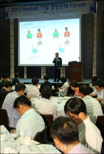[사진]2013 더벨 기업 경영전략 포럼 개최