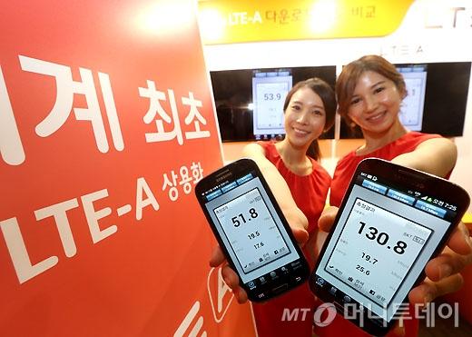 [사진]SK텔레콤, LTE보다 두 배 빠른 LTE-A