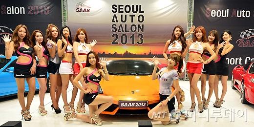 [사진]2013 서울오토살롱 개최!