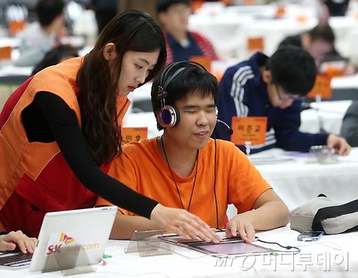 [사진]SKT와 함께하는 장애청소년 IT챌린지 대회