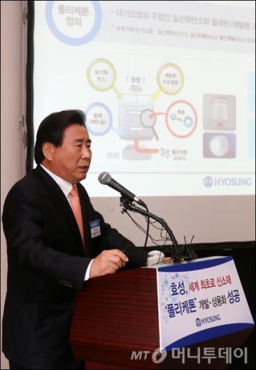 [사진]'폴리케톤' 개발, 우상선 효성개발원장 성공 발표