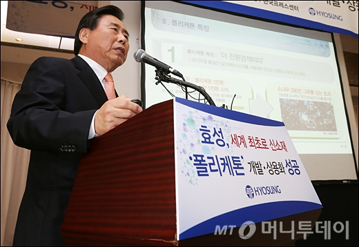 [사진]우상선 효성개발원장, 폴리케톤 개발 성공 발표