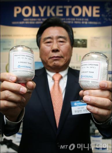 [사진]효성, 세계최초 신소재 '폴리케톤' 개발