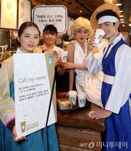 [사진]스타벅스, '고객님의 이름을 불러드립니다' 서비스 개시