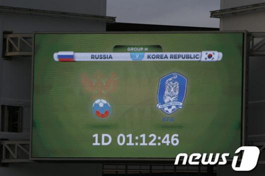[사진][월드컵] 하루 앞으로 다가온 러시아전