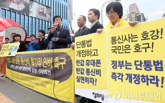 [사진]단말기 유통법 개정 촉구 기자회견