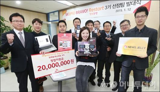 [사진]SK텔레콤, 브라보 리스타트 3기 발대식 개최