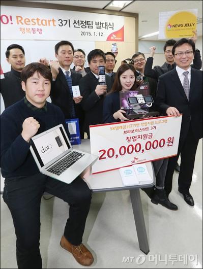 [사진]SK텔레콤, ICT기반 창업프로그램 '브라보 리스타트' 3기 출범