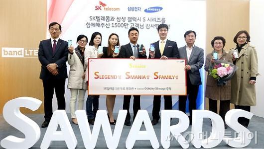 [사진]SK텔레콤-삼성전자, S 어워드 공동 개최