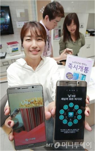 [사진]LG유플러스, 'S6 엣지 플러스-노트5 개통 해드려요'