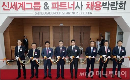 [사진]신세계그룹&파트너사 채용박람회 개최