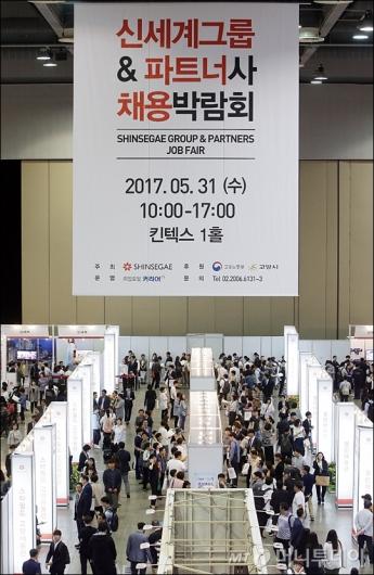 [사진]붐비는 신세계그룹&파트너사 채용박람회