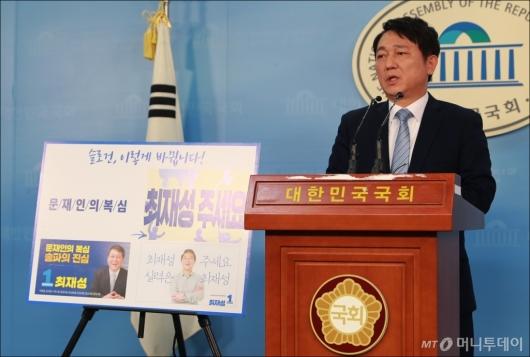 [사진]최재성 '문재인 복심 → 실력은 최재성'