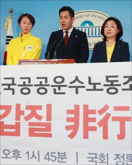 [사진]대한항공 3세 갑질 처벌 촉구 기자회견...박창진 사무장 참석