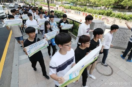 [사진]가두행진하는 한국인터넷드림단