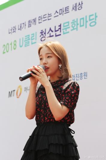 [사진]'2018 u클린 청소년 문화마당' 공연 선보이는 백아연