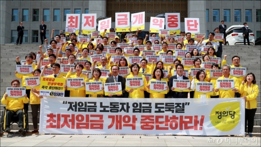 [사진]정의당, 최저임금 개악저지 결의대회