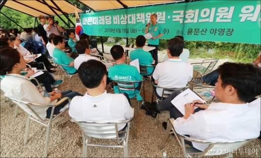 [사진]바른미래당, 용문산 야영장 워크숍