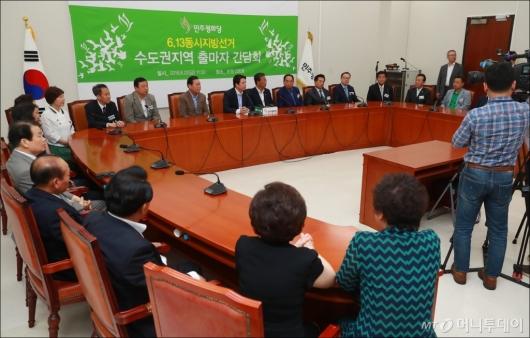 [사진]민주평화당, 6.13 지방선거 수도권 출마자 간담회