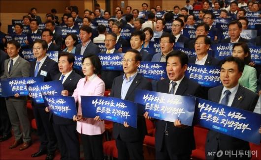[사진]더불어민주당 기초단체장 당선자 대회